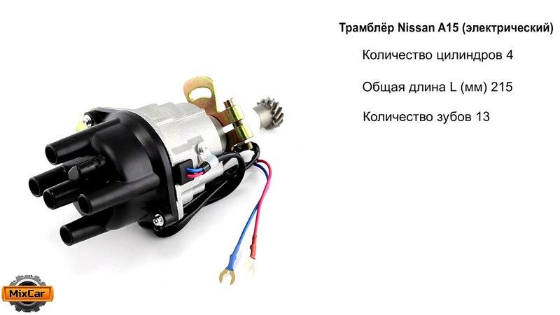 Трамблёр Nissan A15 электрический