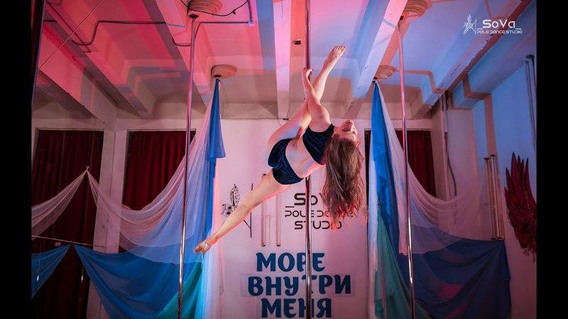 Поликовская Светлана - Ученица Studio _SoVa_ Pole Dance (Отчётник 4.03.18 Море внутри меня)