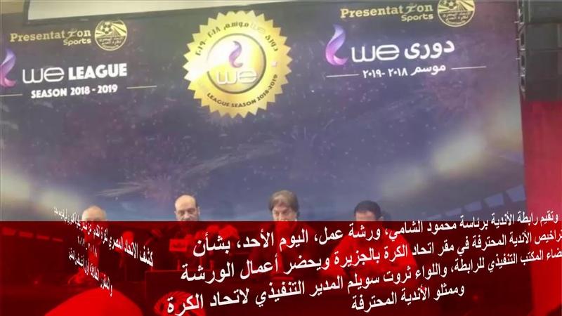 الكشف عن شعار الدوري المصري 2018 2019