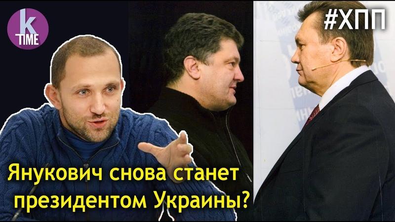 Почему Порошенко хочет сделать Януковича президентом Алексей Якубин