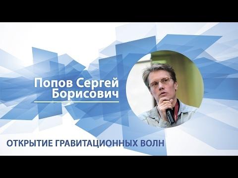 Попов Сергей - Лекция Открытие гравитационных волн