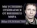 Иван ОХЛОБЫСТИН МЫ УСПЕШНО OTБИBAEMCЯ ОТ ВНЕШНЕГО MИPA 26 03 2018