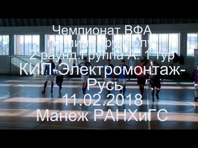 КИП Электромонтаж Русь 4 6 1 6 обзор матча смотреть онлайн без регистрации