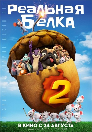Реальная белка 2 (The Nut Job 2: Nutty by Nature) 2017