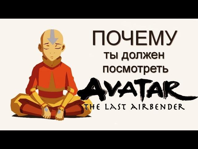 Почему Ты Должен Посмотреть АВАТАР: ЛЕГЕНДА ОБ ААНГЕ | AVATAR THE LAST AIRBENDER