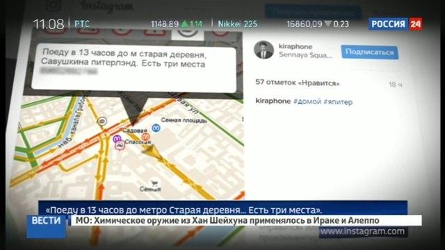 Новости на «Россия 24» • Питер спешит на помощь: трагедия в метро сплотила горожан