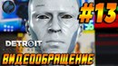 Прохождение Detroit Become Human / Детройт Стать человеком Часть 13 Видеообращение PS4 Pro