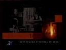 Заставки и анонсы Культура 2001