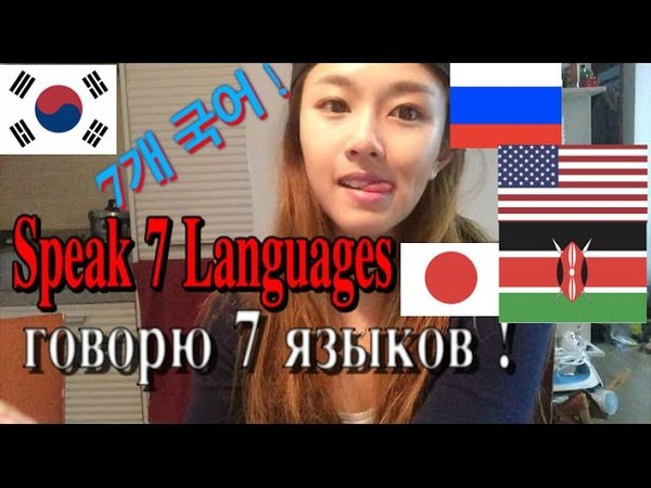 КОРЕЯНКА Говорит на 7 ЯЗЫКАХ!! 7개국어로 말해요! Koreangirl Speaks 7 Languages кюнха kyungha 경하