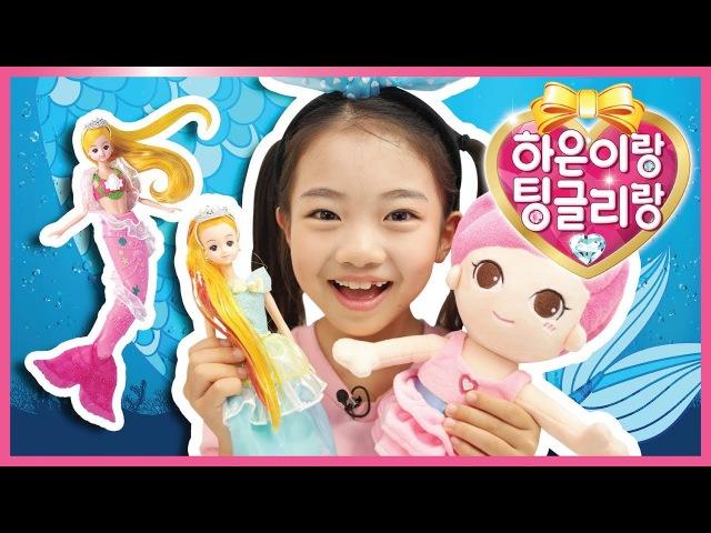 물 속에서 변신하는 인어공주 미미 인형 ♥ 미미월드 변신 패션 인형놀이 ♥ 506