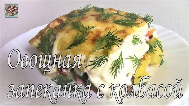 Идея для вкусного ужина! Овощная запеканка с колбасой! Легко Приготовить! Простой Рецепт!