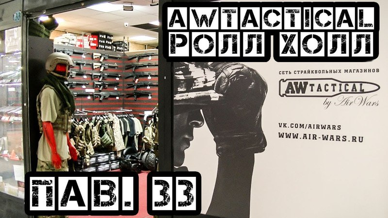 AWTactical by Air-Wars Ролл Холл