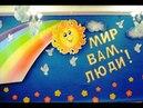 Концерт Мир вам люди МБДОУ №68 Морячок г Астрахани