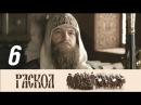 Раскол. 6 серия 2011 Исторический сериал, драма @ Русские сериалы