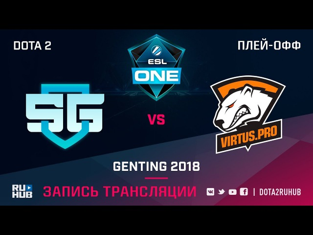 SG.eSports vs Virtus.pro, Group A - ESL One Genting 2018