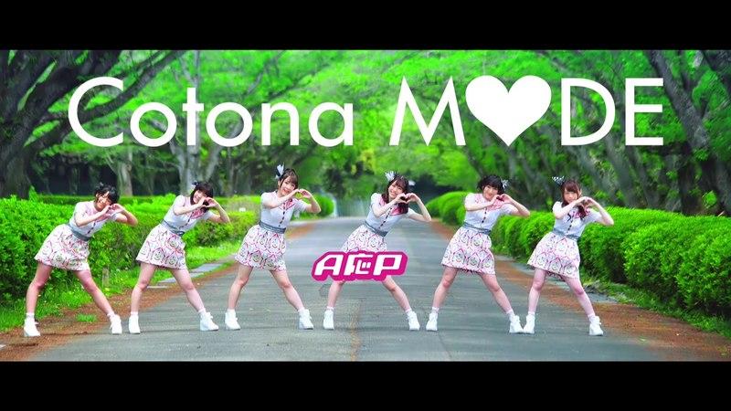 【MV】A応P「Cotona MODE」Short Ver.