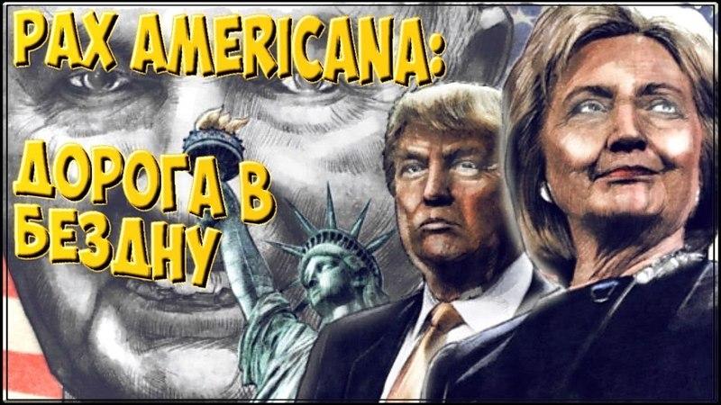 ✅ Pax Americana: Дорога в бездну