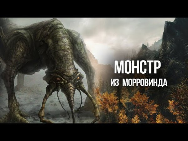 Skyrim Монстр из Морровинда Отсылка Creation Club