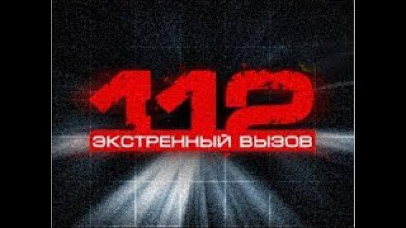 Экстренный вызов 112 РЕН ТВ 30.10.2017. Полный выпуск онлайн. Эфир от 30.10.2017 года.