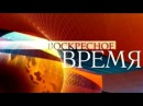 Воскресное Время 11.02.2018В Подмосковье упал пассажирский самолет «Саратовских авиалиний». На борту было 65 пассажиров и 6 членов экипажа