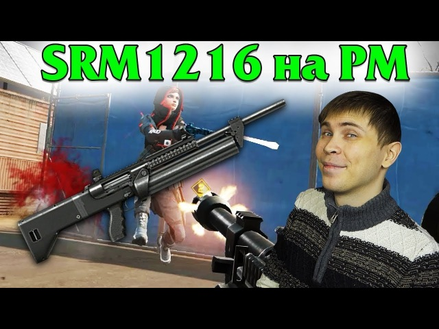 WARFACE: SRM 1216 НА РМ