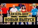 Дизель Шоу - НОВЫЙ ВЫПУСК 46 от 11.05.2018 ЮМОР ICTV