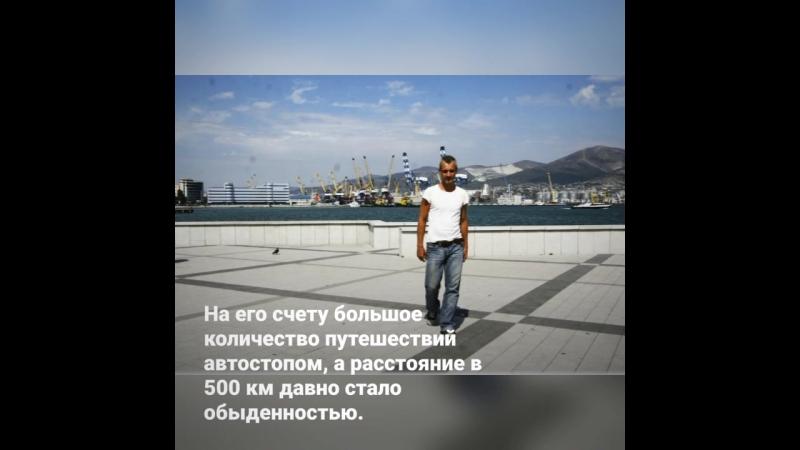 Автостопщик Тимур Белкин