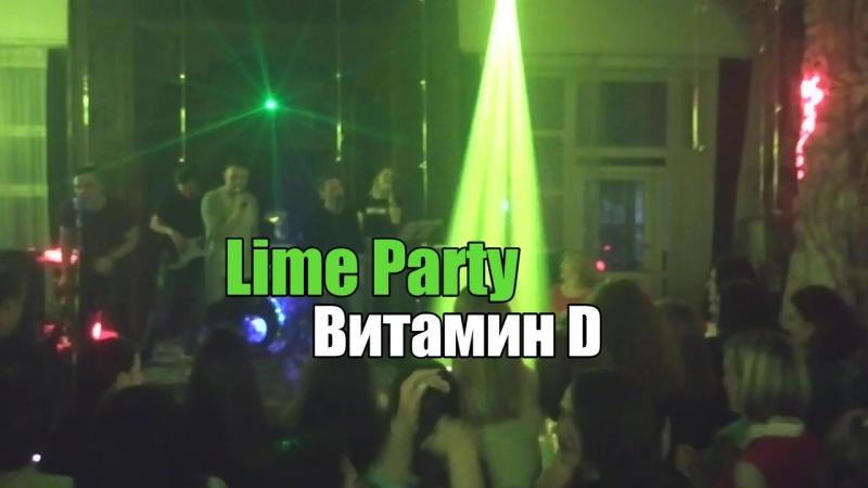Lime Party - Витамин Д