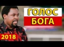 Как Бог говорит к тебе ТБ Джошуа 2018
