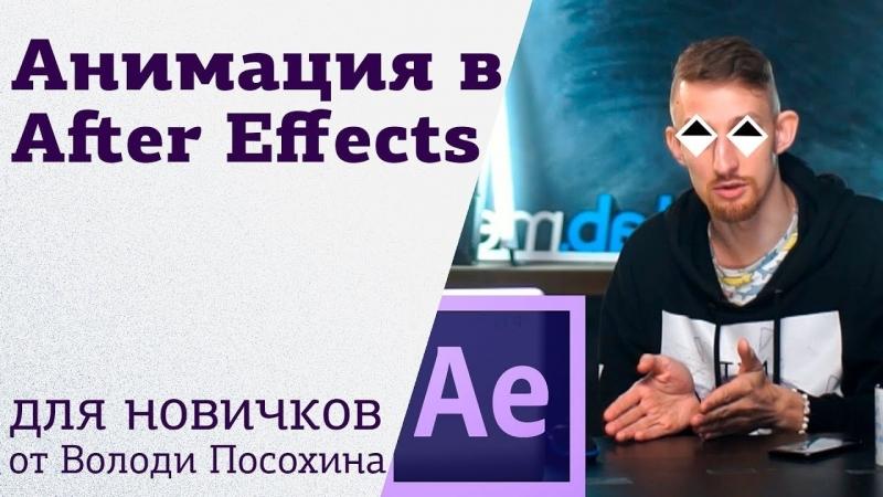 Курс Основы анимации в After Effects от Володи Посохина на Amlab.me (1)