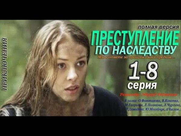 Преступление по наследству 1,2,3,4,5,6,7,8 серия Приключенческий боевик
