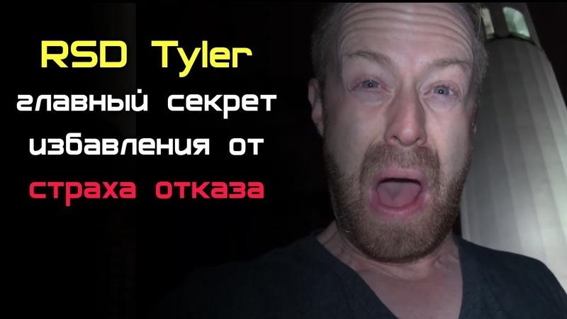 RSD Tyler - Главный секрет избавления от страха отказа -- переводы Arctic Lair