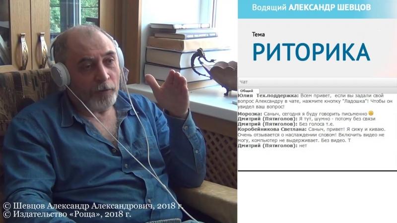 Александр Шевцов РИТОРИКА О внутренних силах охоты ума сердца
