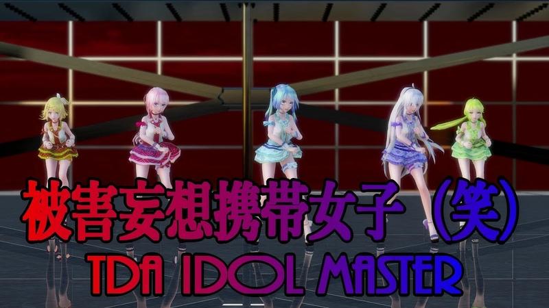 633【MMD】被害妄想携帯女子(笑【Tda Idol Master】