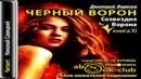 Вересов Дмитрий – Черный ворон 11 Созвездие Воронa Аудиокнига