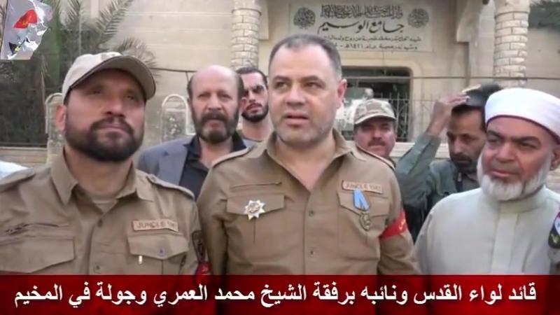 Командир Лива Аль-Кудс и его заместитель в сопровождении шейха Мухаммеда Аль-Амри в палестинском лагере аль-Ярмук
