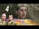 Мы из будущего 4 серия 2008 Военный фильм фантастика приключения @ Русские сериалы