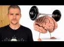 Простой способ улучшить мозги - видео с YouTube-канала Блог Торвальда