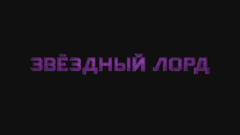 Стражи Галактики 2 НАРКОМАНСКИЙ ТРЕЙЛЕР