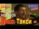 Аркадий КОБЯКОВ - Вояж-Такси Концерт в Санкт-Петербурге 31.05.2013