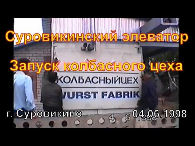 Суровикинский элеватор. Комбикормовый завод. Запуск колбасного цеха 04.06.1998 год