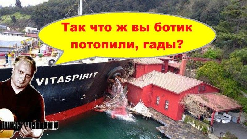 Так что ж вы ботик потопили, гады? (В Стамбуле сухогруз Vitaspirit врезался в особняк на берегу)