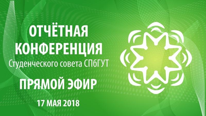Отчётная конференция Студенческого совета СПбГУТ 2018