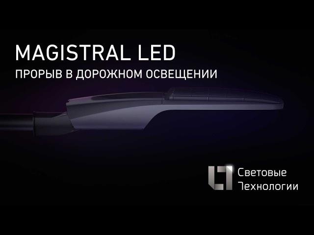 MAGISTRAL LED прорыв в дорожном освещении
