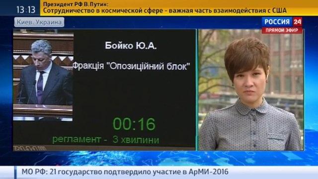 Новости на «Россия 24» • Депутаты Рады пытаются договориться о судьбе правительства