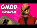 Garry's Mod Смешные моменты перевод 255 ОЛИМПИЙСКИЙ DEATHRUN ВЭНОССА Гаррис Мод