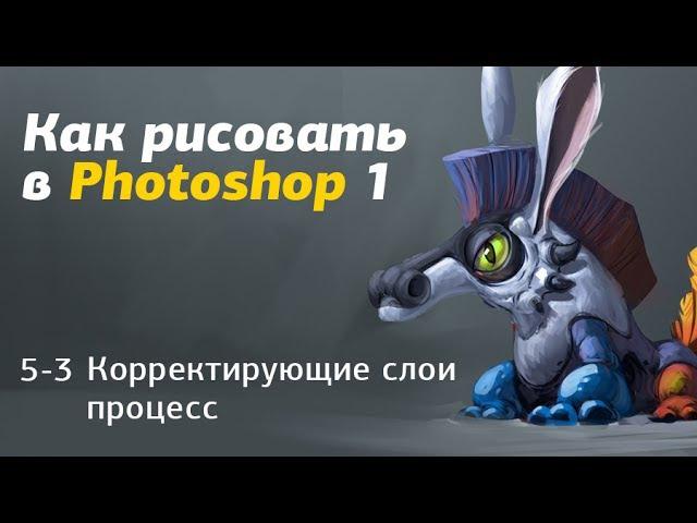 Как рисовать в Photoshop- часть 5-3 Корректирующие слои процесс