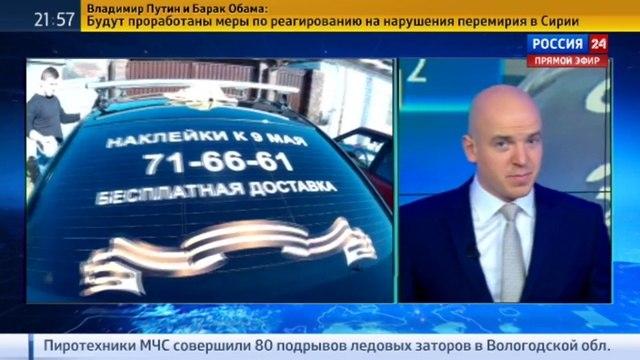 Новости на «Россия 24» • Спасибо деду: бизнес на Победе приносит сумасшедшие прибыли