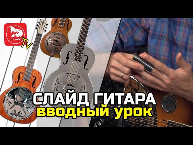 Слайд гитара вводный урок игры всё о слайдах на гитару