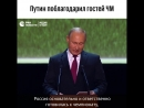 Владимир Путин поблагодарил участников чемпионата мира